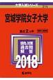 宮城学院女子大学 2018 大学入試シリーズ215