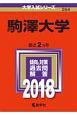 駒澤大学 2018 大学入試シリーズ264