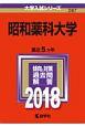 昭和薬科大学 大学入試シリーズ 2018