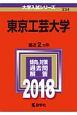 東京工芸大学 2018 大学入試シリーズ334