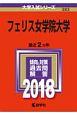 フェリス女学院大学 2018 大学入試シリーズ383