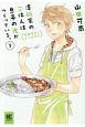 澤飯家のごはんは息子の光がつくっている。簡単家めしレシピ付き (2)