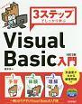 3ステップでしっかり学ぶ Visual Basic入門<改訂2版>