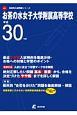 お茶の水女子大学附属高等学校 平成30年 高校別入試問題シリーズA4