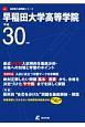 早稲田大学高等学院 平成30年 高校別入試問題シリーズA7
