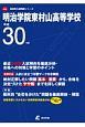明治学院東村山高等学校 平成30年 高校別入試問題シリーズA49