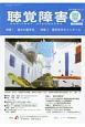 聴覚障害 2017夏 特集:海外の聾学校/聾学校作文コンクール (770)