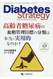 Diabetes Strategy 7-3 Journal of Diabetes Strat