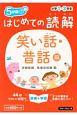 5分間 はじめての読解 笑い話・昔話編 小学1~3年生