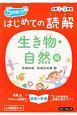 5分間 はじめての読解 生き物・自然編 小学1~3年生