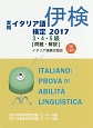 実用イタリア語検定 3・4・5級〔問題・解説〕 CD付 2017