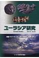 ユーラシア研究 2017.8 特集:ウズベキスタン考古学調査と加藤九祚 (56)