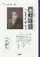 西郷隆盛 まほろばシリーズ10 日本の精神を代表する英雄