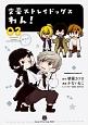 文豪ストレイドッグス わん!(3)