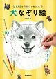えんぴつで簡単!かわいい!犬なぞり絵 キュートな犬画が81点!なぞってシアワセ!