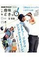 NHK趣味どきっ! 2017.9-10 今どきっ!ゴルフはシンプル&スタイリッシュ-美しくなることは強くなること