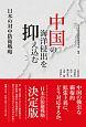 中国の海洋侵出を抑え込む 日本の対中防衛戦略