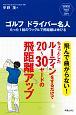 ゴルフ ドライバー名人 SHINSEI Health and Sports