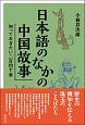 日本語のなかの中国故事 知っておきたい二百四十章