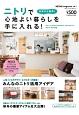 ニトリで心地よい暮らしを手に入れる! NITORI magazine3