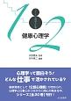 健康心理学 シリーズ心理学と仕事12