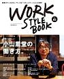 ワークスタイルブック 今どきのオフィス実例集(2)