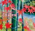 京都紅葉旅
