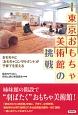 東京おもちゃ美術館の挑戦<増補改訂版> おもちゃと「おもちゃコンサルタント」が子育てを変え