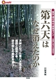 「第六天」はなぜ消えたのか 東京謎の神社探索ガイド