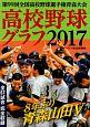 高校野球グラフ 2017 第99回全国高校野球選手権青森大会