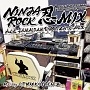 NINJA ROCK 忍MIX DANCE HALL REGGAE FOUNDATION 80'90'00' -ALL JAMAICAN DUB PLATE MIX-