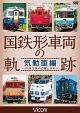 ビコム 鉄道車両シリーズ 国鉄形車両の軌跡 気動車編 ~JR誕生後の活躍と歩み~