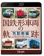 ビコム 鉄道車両BDシリーズ 国鉄形車両の軌跡 気動車編 ~JR誕生後の活躍と歩み~