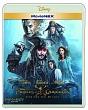 パイレーツ・オブ・カリビアン/最後の海賊 MovieNEX(BD+DVD)