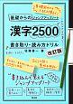 基礎からのジャンプアップノート 漢字2500 書き取り・読み方ドリル<改訂版>