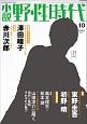 小説・野性時代 2017.10 読切:東野圭吾・初野晴/新連載:赤川次郎・澤田瞳子 (167)