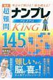 逸品 超難問 ナンプレプレミアム KING 145選 理詰めで解ける!脳を鍛える!