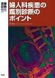 婦人科疾患の鑑別診断のポイント 画像診断増刊号 37-11