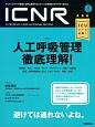 ICNR INTENSIVE CARE NURSING REVIEW 4-3 特集:人工呼吸管理徹底理解! クリティカルケア看護に必要な最新のエビデンスと実践