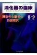 消化器の臨床 20-4 潰瘍性大腸炎の治療選択