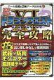 ゲーム攻略&禁断データBOOK 3DS & PS4(17)
