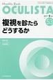 OCULISTA 2017.8 複視を診たらどうするか Monthly Book(53)