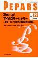 PEPARS 2017.8 Step up!マイクロサージャリー-血管・リンパ管吻合、神経縫合応用編- Monthly Book(128)