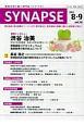 SYNAPSE 2017.8・9 巻頭インタビュー:渋谷治美 教職課程コアカリキュラムと教師教育の質の向上について 教員を育て磨く専門誌(58)