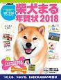 柴犬まる年賀状 CD-ROM 2018