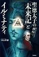 聖徳太子の「未来記」とイルミナティ モーツァルトのオペラ「魔笛」に隠された暗号を解く!