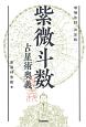 紫微斗数占星術奥義<増補改訂・決定版>