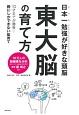 日本一勉強が好きな頭脳 東大脳の育て方 10才までが勝負!親にしかできない脳育て