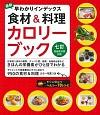 最新・早わかりインデックス 食材&料理カロリーブック 七訂食品成分表対応