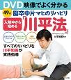 入院中から始める 脳卒中片マヒのリハビリ「川平法」 DVD映像でよく分かる